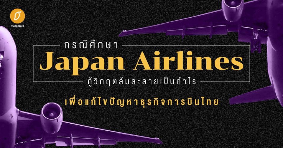 กรณีศึกษา Japan Airlines กู้วิกฤตล้มละลายเป็นกำไร เพื่อแก้ไขปัญหาธุรกิจการบินไทย