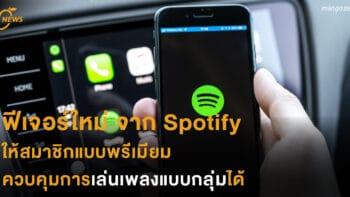 ฟีเจอร์ใหม่ จาก Spotify ให้สมาชิกแบบพรีเมียม ควบคุมการเล่นเพลงแบบกลุ่มได้