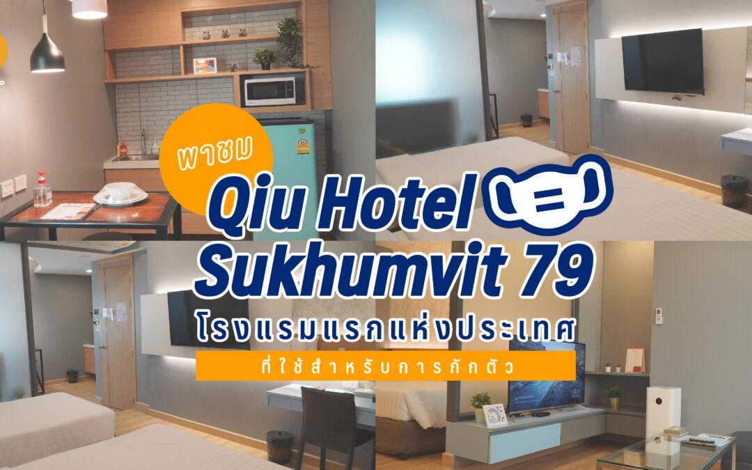 พาชม Qiu Hotel Sukhumvit 79 โรงแรมแรกแห่งประเทศที่ใช้สำหรับการกักตัว