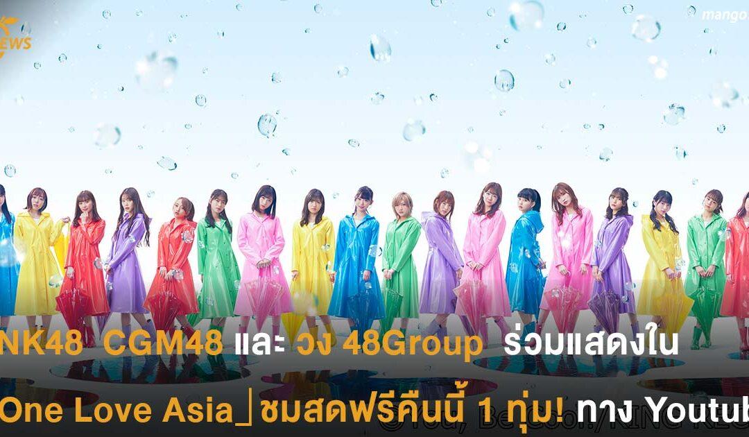 BNK48  CGM48 และวง 48Group  ร่วมแสดงใน Online Charity Concert「One Love Asia」ชมสดฟรีคืนนี้ 1 ทุ่ม! ทาง Youtube