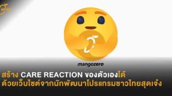 สร้าง CARE REACTION ของตัวเองได้ ด้วยเว็บไซต์จากนักพัฒนาโปรแกรมชาวไทยสุดเจ๋ง
