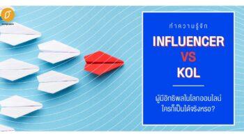 ทำความรู้จัก Influencer VS KOL ผู้มีอิทธิพลในโลกออนไลน์ ใครก็เป็นได้จริงหรอ?