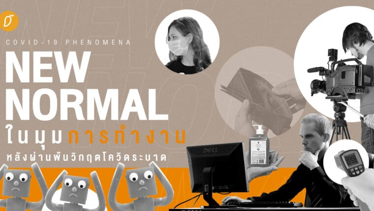 [Covid-19 Phenomena]  New Normal ในมุมการทำงาน ที่เปลี่ยนไปหลังผ่านพ้นวิกฤตโควิดระบาด