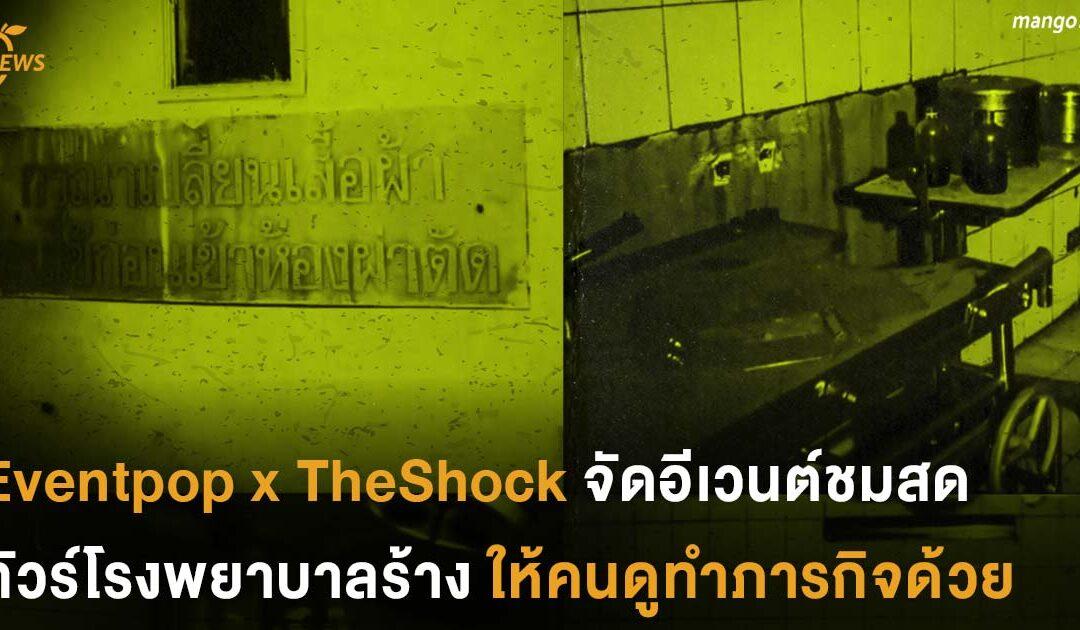 พะ…พี่ป๋องครับ! Eventpop x TheShock จัดอีเวนต์ชมสดทัวร์โรงพยาบาลร้างให้คนดูทำภารกิจด้วย