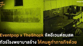 พะ...พี่ป๋องครับ! Eventpop x TheShock จัดอีเวนต์ชมสดทัวร์โรงพยาบาลร้างให้คนดูทำภารกิจด้วย