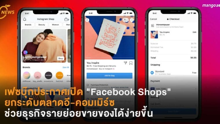"""เฟซบุ๊กประกาศเปิด """"Facebook Shops""""  ยกระดับตลาดอี-คอมเมิร์ซ ช่วยธุรกิจรายย่อยขายของได้ง่ายขึ้น"""