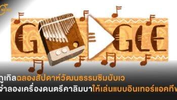 กูเกิลฉลองสัปดาห์วัฒนธรรมซิมบับเว จำลองเครื่องดนตรีคาลิมบาให้เล่นแบบอินเทอร์แอคทีฟ