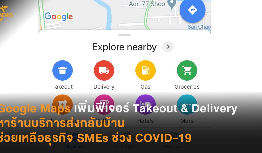 Google Maps เพิ่มฟีเจอร์ Takeout & Delivery  หาร้านบริการส่งกลับบ้าน ช่วยเหลือธุรกิจ SMEs ช่วง COVID-19