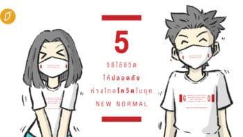 5 วิธีใช้ชีวิตให้ปลอดภัยห่างไกลโควิดในยุค New Normal