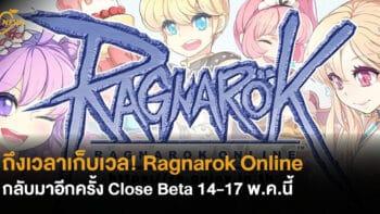 ถึงเวลาเก็บเวล!  Ragnarok Online กลับมาอีกครั้ง Close Beta 14-17 พ.ค.นี้