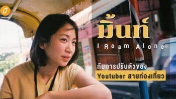 สัมภาษณ์พิเศษ: มิ้นท์ I Roam Alone  กับการปรับตัวของ Youtuber สายท่องเที่ยว