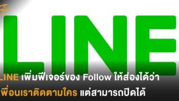 LINE เพิ่มฟีเจอร์ของ Follow ให้ส่องได้ว่าเพื่อนเราติดตามใคร แต่สามารถปิดได้