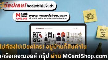 ไม่ต้องไปเบียดใคร! อยู่บ้านก็สินค้าใน เครือเดอะมอลล์ กรุ๊ป  ผ่าน MCardShop.com ส่งฟรี โปรดี