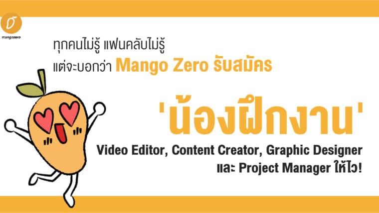 ทุกคนไม่รู้ แฟนคลับไม่รู้ แต่จะบอกว่า  Mango Zero รับสมัคร 'น้องฝึกงาน' Video Editor, Content Creator และ Project Management ให้ไว!