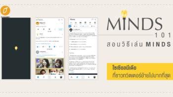 Minds 101 สอนวิธีเล่น Minds โซเชียลมีเดียที่ชาวทวิตเตอร์ย้ายไปมากที่สุด