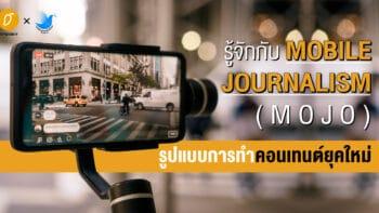 รู้จักกับ Mobile Journalism (MOJO) รูปแบบการทำคอนเทนต์ยุคใหม่