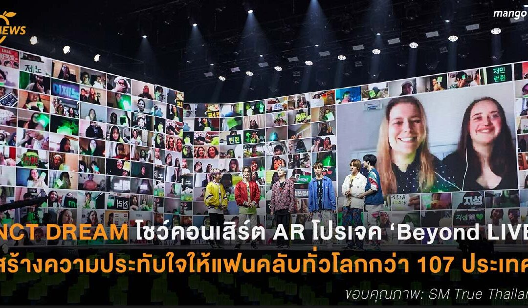 NCT DREAM โชว์คอนเสิร์ต AR โปรเจค 'Beyond LIVE' สร้างความประทับใจให้แฟนคลับทั่วโลกกว่า 107 ประเทศ