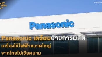 Panasonic เตรียมย้ายการผลิตเครื่องใช้ไฟฟ้าขนาดใหญ่ จากไทยไปเวียดนาม