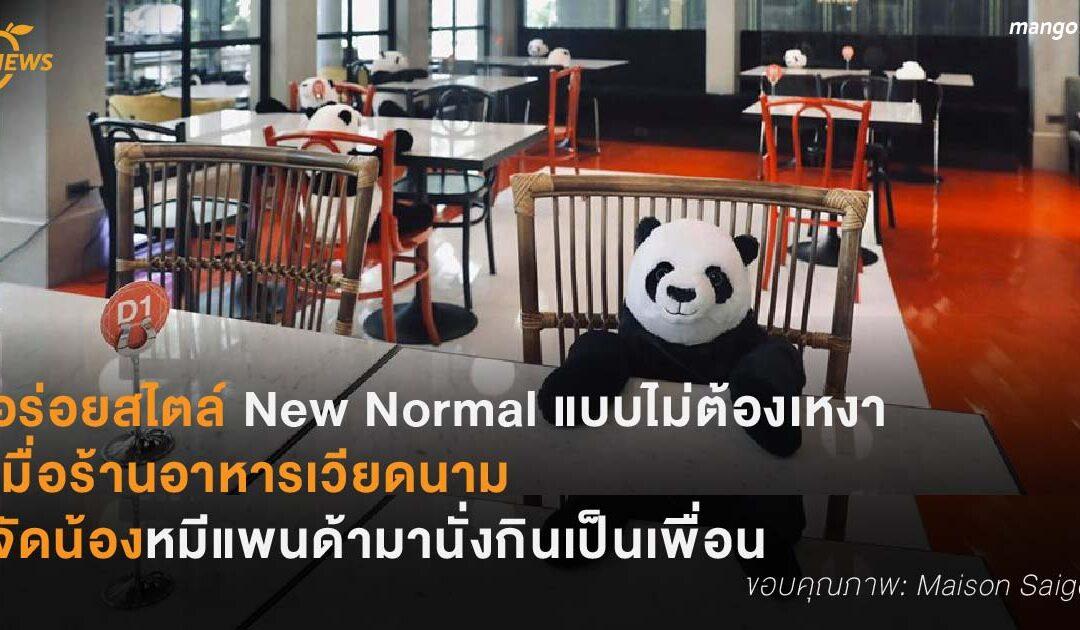 อร่อยสไตล์ New Normal แบบไม่ต้องเหงา  เมื่อร้านอาหารเวียดนาม จัดน้องหมีแพนด้ามานั่งกินเป็นเพื่อน