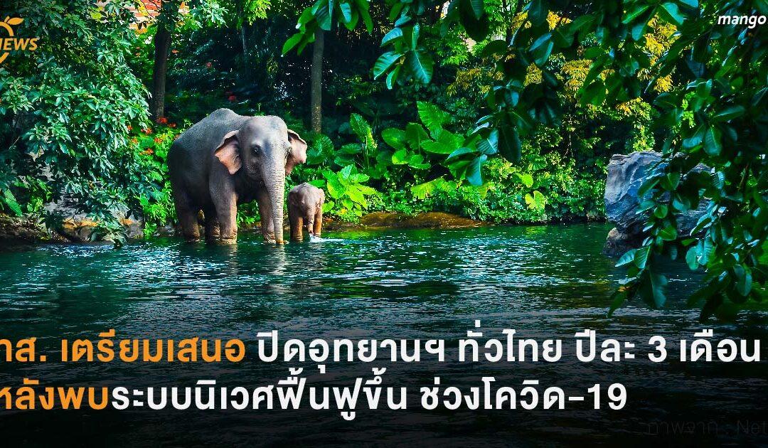 ทส. เตรียมเสนอปิดอุทยานแห่งชาติทั่วไทย ปีละ 3 เดือน  หลังพบระบบนิเวศฟื้นฟูได้ดีขึ้น ช่วงโควิด-19 ระบาด