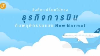 สิ่งที่จะเปลี่ยนไปของ 'ธุรกิจการบิน' กับพฤติกรรมแบบ 'New Normal'