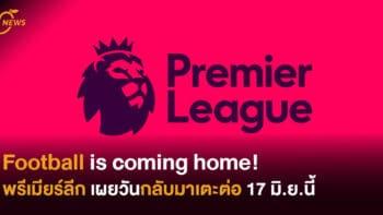 Football is coming home! พรีเมียร์ลีก เผยวันกลับมาเตะต่อ 17 มิ.ย.นี้