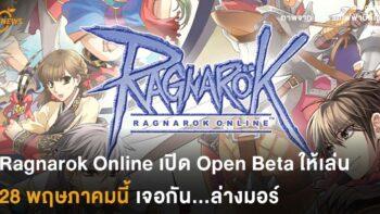 Ragnarok Online เปิด Open Beta ให้เล่นแล้ว 28 พฤษภาคมนี้เจอกัน...ล่างพรอน