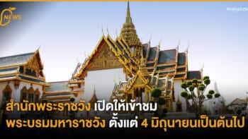 สำนักพระราชวัง เปิดให้เข้าชมพระบรมมหาราชวังตั้งแต่ 4 มิถุนายนเป็นต้นไป