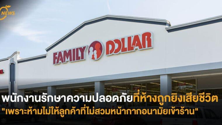 พนักงานรักษาความปลอดภัยที่ห้างถูกยิงเสียชีวิต