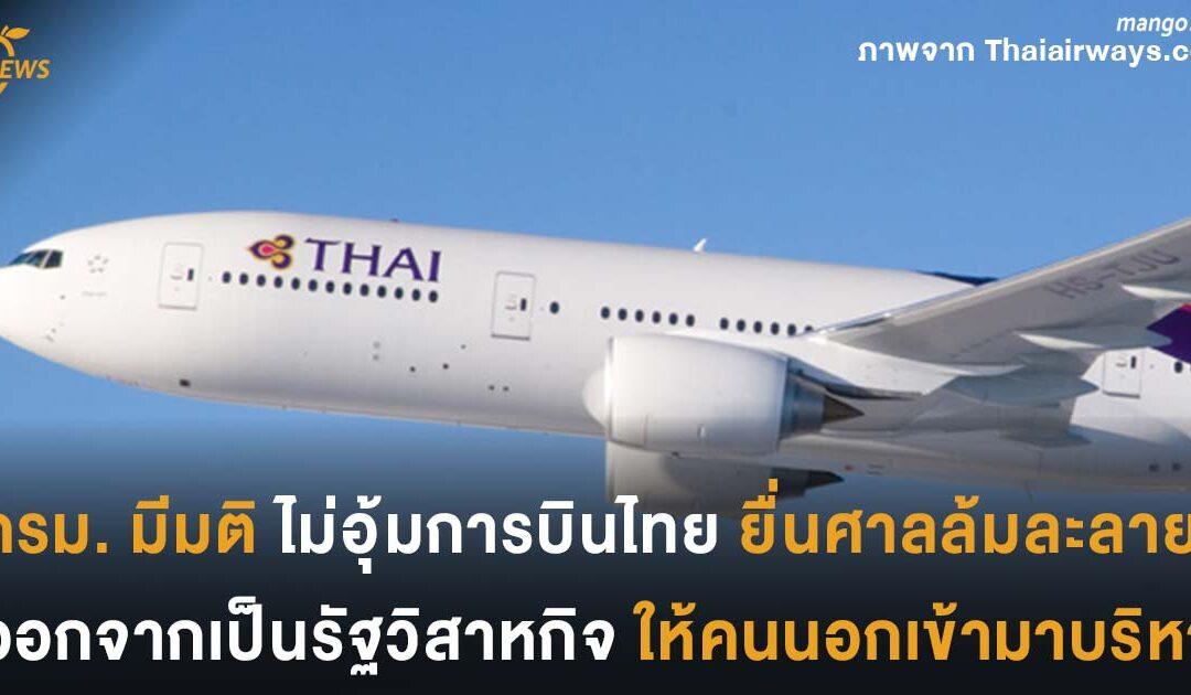 ครม. มีมติไม่อุ้มการบินไทย ยื่นศาลล้มละลาย ออกจากเป็นรัฐวิสาหกิจ