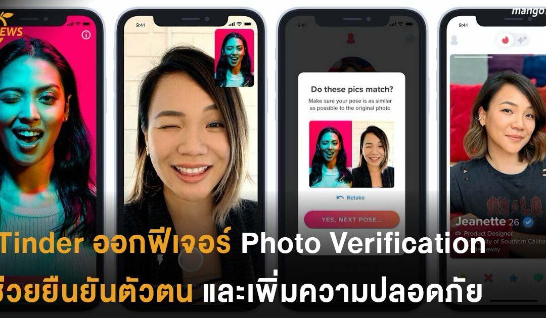 จบปัญหาไม่ตรงปก! Tinder ออกฟีเจอร์ Photo Verification ช่วยยืนยันตัวตนและเพิ่มความปลอดภัย