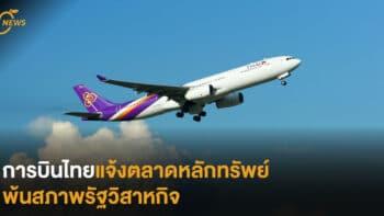 การบินไทยแจ้งตลาดหลักทรัพย์ พ้นสภาพรัฐวิสาหกิจ