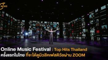 Online Music Festival: Top Hits Thailandครั้งแรกในไทยที่จะได้ดูมิวสิคเฟสติวัลผ่าน ZOOM