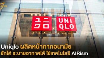 Uniqlo ผลิตหน้ากากอนามัย ซักได้ ระบายอากาศได้ใช้เทคโนโลยี AIRism