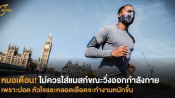 หมอเตือน! ไม่ควรใส่แมสก์ขณะวิ่งออกกำลังกาย ปอด หัวใจและหลอดเลือดทำงานหนักขึ้น