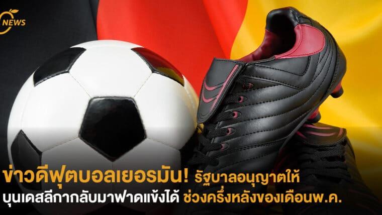 ข่าวดีฟุตบอลเยอรมัน! รัฐบาลอนุญาตให้ บุนเดสลีกา กลับมาฟาดแข้งได้ช่วงครึ่งหลังของเดือนพ.ค.