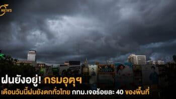 ฝนยังอยู่! กรมอุตุฯ เตือนวันนี้ฝนยังตกทั่วไทยกทม.เจอร้อยละ 40 ของพื้นที่