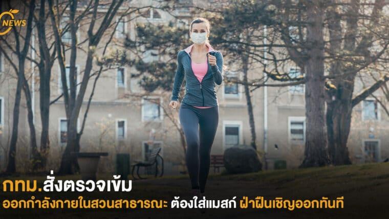 กทม.สั่งตรวจเข้ม ออกกำลังกายในสวนสาธารณะ ต้องใส่แมสก์ ฝ่าฝืนเชิญออกทันที