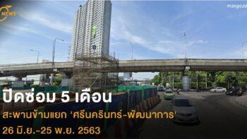 ปิดซ่อม 5 เดือน สะพานข้ามแยก'ศรีนครินทร์-พัฒนาการ'26 มิ.ย.-25 พ.ย. 2563