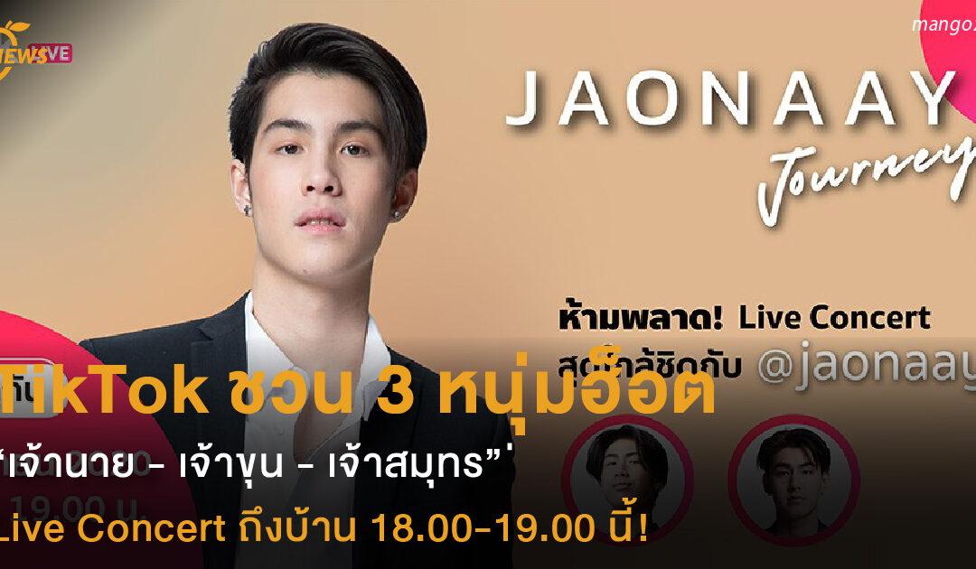 """TikTok ชวน 3 หนุ่มฮ็อต """"เจ้านาย – เจ้าขุน – เจ้าสมุทร"""" มาส่งความสุขผ่าน Live Concert ถึงบ้าน 18.00-19.00 นี้"""