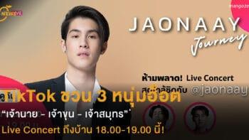 """TikTok ชวน 3 หนุ่มฮ็อต """"เจ้านาย - เจ้าขุน - เจ้าสมุทร"""" มาส่งความสุขผ่าน Live Concert ถึงบ้าน 18.00-19.00 นี้"""