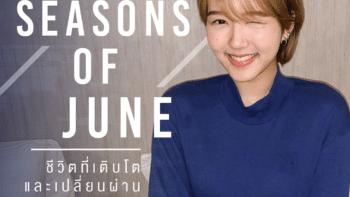 Seasons of June: ชีวิตที่เติบโตและเปลี่ยนผ่านตามฤดูของ จูเน่ BNK48
