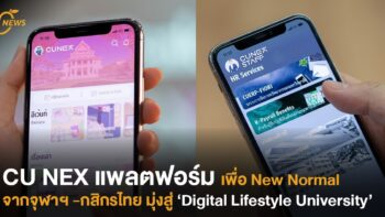 CU NEX แพลตฟอร์มเพื่อ New Normal  จากจุฬาฯ -กสิกรไทย มุ่งสู่ 'Digital Lifestyle University'