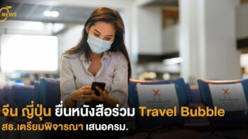 จีน ญี่ปุ่น ยื่นหนังสือร่วม Travel Bubble สธ.เตรียมพิจารณา เสนอครม.
