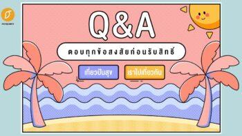Q&A ตอบทุกข้อสงสัยก่อนรับสิทธิ์ 'เที่ยวปันสุข' 'เราไปเที่ยวกัน'