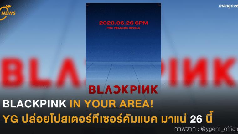 BLACKPINK IN YOUR AREA! YG ปล่อยโปสเตอร์ทีเซอร์คัมแบค มาแน่ 26 นี้