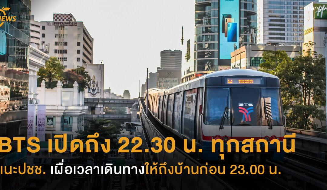 BTS เปิดถึง 22.30 น. ทุกสถานี  แนะปชช. เผื่อเวลาเดินทาง ให้ถึงบ้านก่อน 23.00 น.
