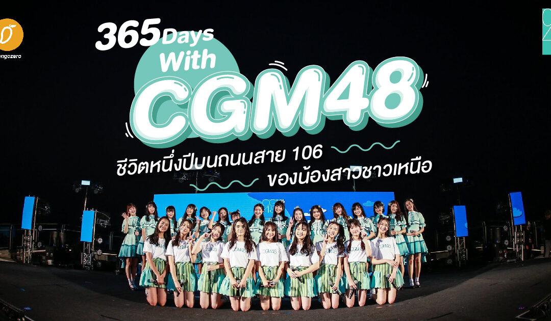 365 Days with CGM48 – ชีวิตหนึ่งปีบนถนนสาย 106 ของน้องสาวชาวเหนือ