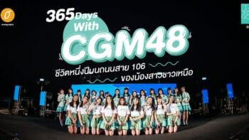 365 Days with CGM48 - ชีวิตหนึ่งปีบนถนนสาย 106 ของน้องสาวชาวเหนือ