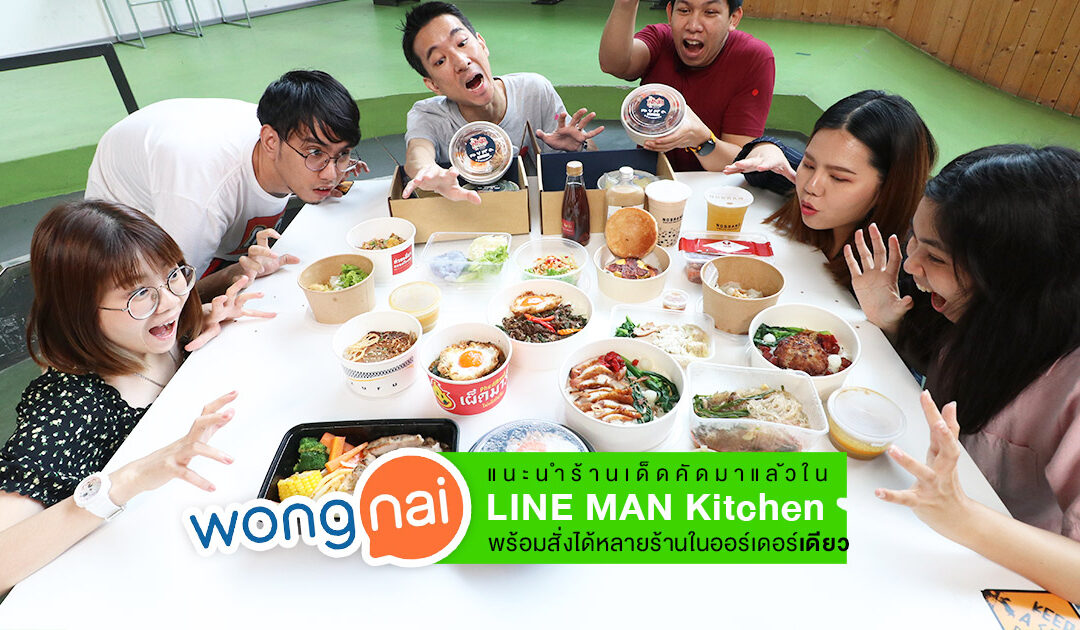 Wongnai แนะนำร้านเด็ดคัดมาแล้วใน LINE MAN Kitchen สั่งได้หลายร้านในออร์เดอร์เดียว